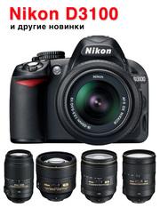Nikon D3100 18-55vr kit зеркальная фотокамера  новая Япония ПЗCmatrix