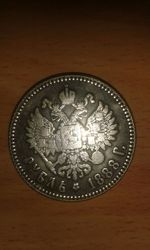 Стариная серебряная монета 1888 года