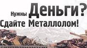 Прием металлолома в г.Кызылорда!