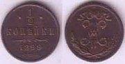 Царская монета 1899г Николая II